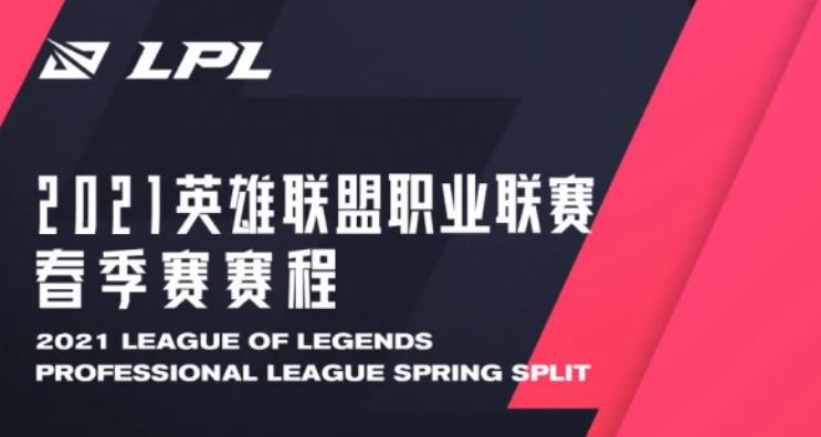 2021LPL春季赛赛程